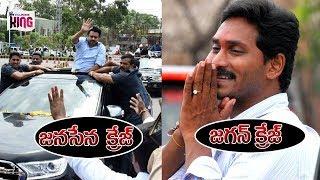 Janasena Pawan kalyan Vs Ys Jagan Fans Craze in Public || Jai pawan...