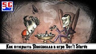 Как открыть Максвелла в игре Don T Starve