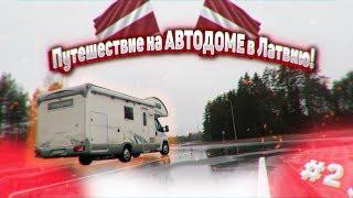 Путешествие на АВТОДОМЕ в Латвию Рига Юрмала Сигулда Кемери 2