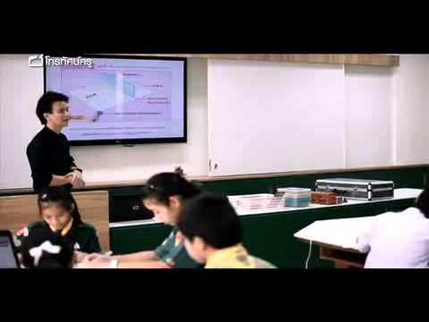 ICT ในห้องเรียนวิทยาศาสตร์ คุณครูชัยณรงค์ แก้วสุก รร.สาธิตจุฬาลงกรณ์มหาวิทยาลัย ฝ่ายประถม