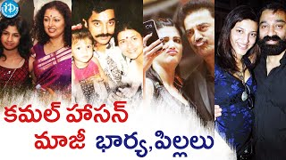 kamal haasans family photos rare and unseen collection