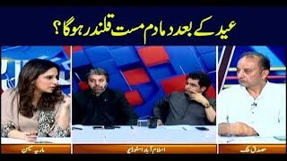 Sawal Yeh Hai | Maria Memon | ARYNews | 18 May 2019