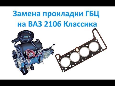 Замена прокладки ГБЦ на ВАЗ 2106 Классика