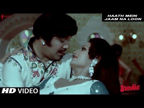 Haath Mein Jaam Na loon | Kishore Kumar | Bandie | Shyamal Mitra