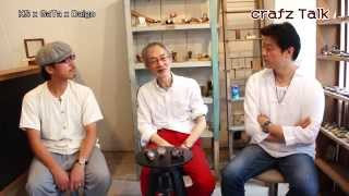 crafz Talk(クラフツトーク) 第一回 「KS x GaTa x Daigo」 Part.3