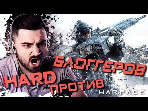 WARFACE КОРОЛЕВСКАЯ БИТВА БЛОГЕРОВ ПРОДОЛЖЕНИЕ thumbnail
