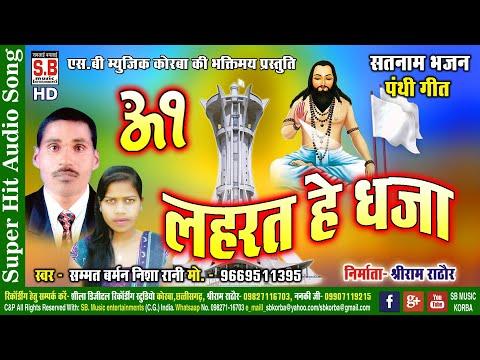 Lahrat He Dhaja   Cg Panthi Song   Sammpat Barman Nishaa Rani   Satnam Bhajan   SB 2021