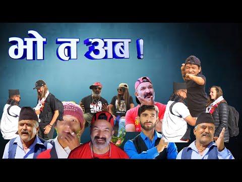 Bho Ta Aba||FUNNY COMPILATION VIDEO||Apr-22-2020||Prerana Entertainment