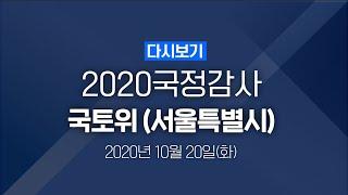 [LIVE] 국회 국토교통위원회 국감 : 서울특별시 (…
