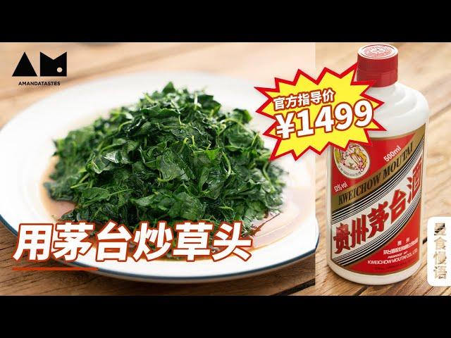 [Eng Sub]茅台炒的酒香草头,该卖多少钱?Fried Alfalfa with Maotai Baijiu丨曼食慢语