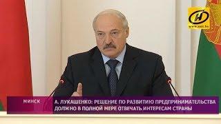 Александр Лукашенко заслушал доклад по стимулированию деловой инициативы