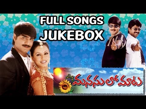 Manasulo Maata Movie ~ Full Songs jukebox ~ Jagapathibabu,Srikanth, Mahima Chowdary