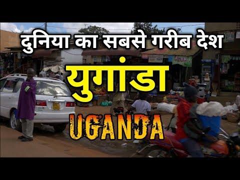 युगांडा की इस सच्चाई को आप नहीं जानते || Amazing Facts About Uganda in Hindi