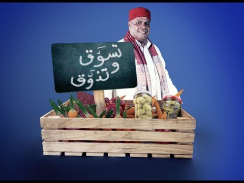 Tsawa9 w Tdhawa9 en direct du Souk Bab Jazira- Nessma