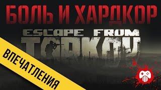 ESCAPE FROM TARKOV — таким мог бы быть новый S.T.A.L.K.E.R.   Впечатления с Gamescom 2016