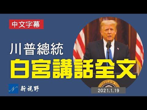 【中文字幕】1月19日,川普总统白宫演讲:第一任期总结,并说我们开始的运动才刚刚起步。带着忠诚和信心,最好的即将到来。