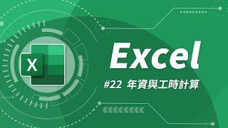 Excel 基礎教學 22:時間格式 & 年資與工時計算