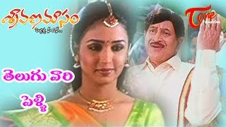 Sravana Masam Movie Songs | Teluguvaari Pelli Video Song | Krishna, Gajala