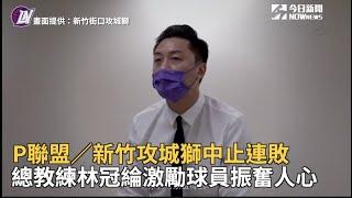 P聯盟/新竹攻城獅中止連敗 總教練林冠綸激勵球員振奮人心
