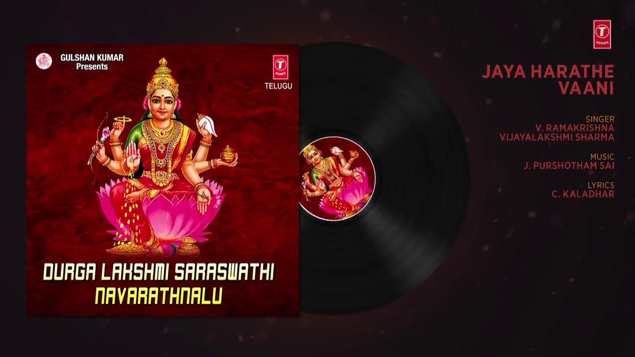 SARASWATI: Bhagvati Ma SARASWATI - YouTube
