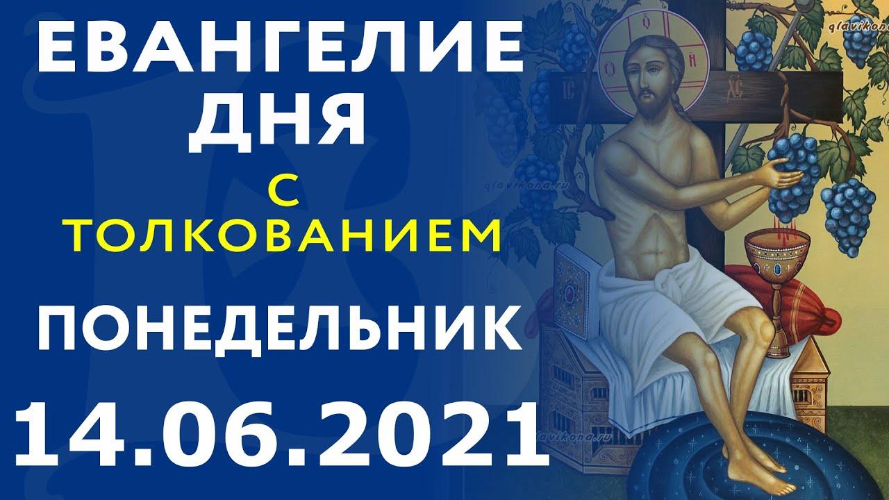 Евангелие дня с толкованием:  14 июня, понедельник 2021. Евангелие от Иоанна