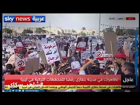 تظاهرات في مدينة بنغازي رفضا للمخططات التركية في ليبيا  - نشر قبل 2 ساعة