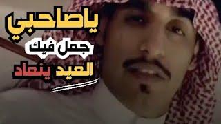 شعر عن العيد || محمد الغبر || ياصاحبي جعل فيك العيد ينعاد || حالات واتساب 🌹