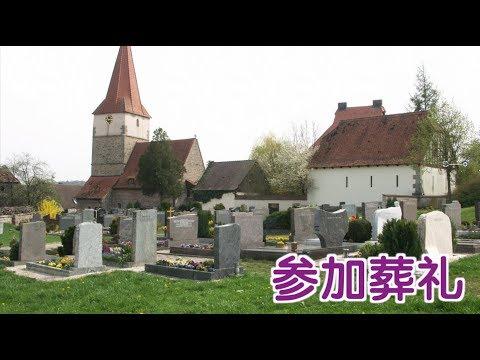 参加葬礼_在美国如何参加葬礼?  Participate in the Funeral - YouTube