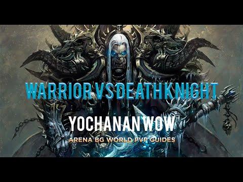 ВОИН ПРОТИВ РЫЦАРЯ СМЕРТИ (ЛИЧ КИНГ) / arms warrior vs death knight 3.3.5a WOTLK