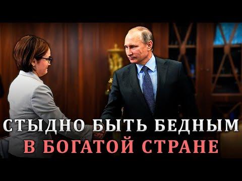 Знают ли Набиуллина и Путин, что стыдно быть бедным в такой богатой стране, как Россия!