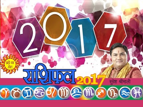 Scorpio Horoscope 2017 – Vrishchik Rashifal 2017 (वृश्चिक राशिफल 2017)