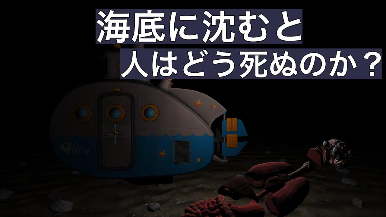【物理エンジン】海底に沈むとどう死ぬのか?