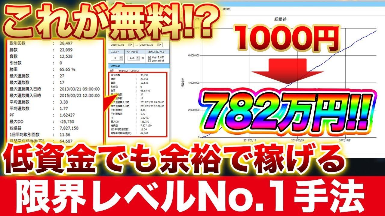 1000円エントリーから782万円稼いだ夢ロジックを限定公開!少額から勝てる手法を探している人は絶対見てください!