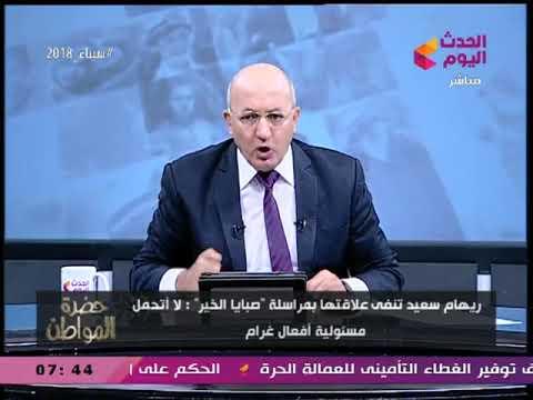 """سيد علي يفتح النار على """"ريهام سعيد"""" بعد تنصلها من """"غرام سعيد"""": اديها مرتبك اللي بتقبضيه طالما كده!"""