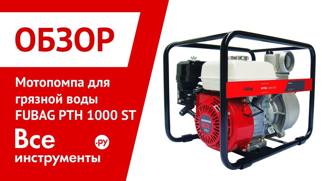 На сайте magazin01 осуществляется продажа пожарных мотопомп для воды по приемлемым ценам. Купить бензиновые мотопомпы в москве в.