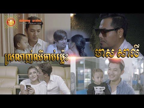 Slanh Oun Chheu Chab Mles - Meas Saley [ MV FULL HD ]