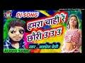 New song bhajpuri dj