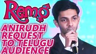 Anirudh Request to Telugu Audience | Remo Movie First Look Launch | Siva Karthikeyan | Shreyas Media