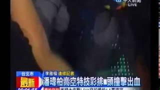 歌手潘瑋柏今天凌晨進行演唱會彩排,在高空特技項目時,發生嚴重的撞擊...