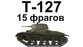 Т-127. 15 фрагов. Чак Норрис играет в танки.