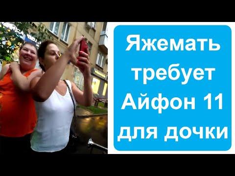 Яжемать требует Айфон 11 для дочки