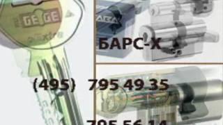 ЗАМЕНИТЬ ЦИЛИНДР Тел. 8(495)795-49-35(Компания Барс-х- профессиональная лицензированная сервисная служба, предлагает квалифицированные услуги..., 2010-04-22T16:50:06.000Z)