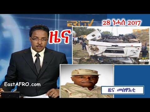 Eritrean News ( August 28, 2017) |  Eritrea ERi-TV