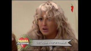 """Реалити-Шоу """"Мама в Законе"""", Выпуск 28 (от 11.13.2011)"""