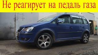 Volkswagen Touran 1.9tdi не реагирует на педаль газа ошибки p1633 p0698 отключаем dpf и клапан egr