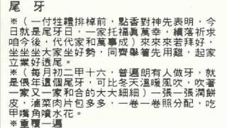 Hokkien Song on Wei Ya (閩南語賀年金曲-尾牙)