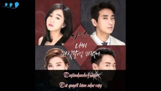 Tell Me A Lie - Navi [Mask OST Part.5]