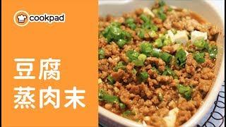 【豆腐蒸肉碎】超簡單家常菜做法教學|電鍋豆腐料理|Cookpad 全球最大食譜網