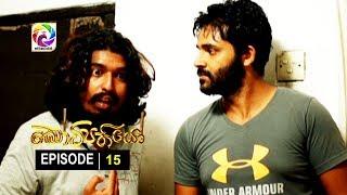 Kotipathiyo Episode 15 කෝටිපතියෝ  | සතියේ දිනවල රාත්රී  8.55 ට . . . Thumbnail