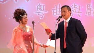 Publication Date: 2019-05-19 | Video Title: 《群英會之小宴》趙鎮美、趙雪儀